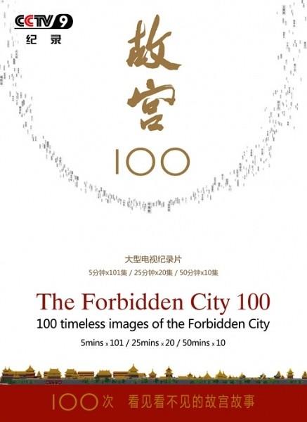故宫100—看见看不见的紫禁城