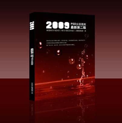 2009 PSD分层图库(15DVD)