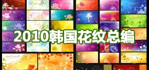 韩国时尚设计师矢量花纹素材库AI EPS PSD素材库(DVD1-15)