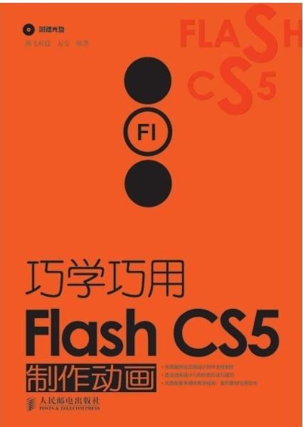 巧学巧用Flash CS5制作动画