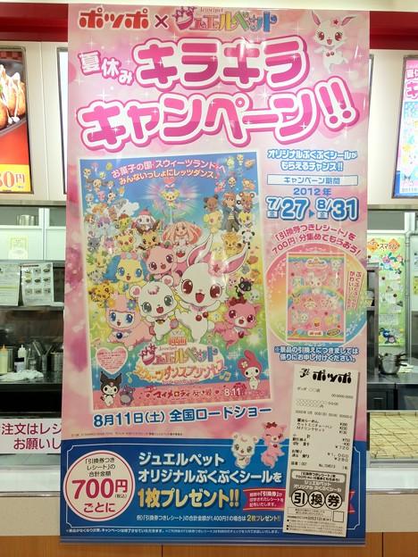ポッポ×映画ジュエルペット 夏休みキラキラキャンペーン ! ! 店頭POP