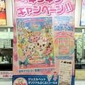 Photos: ポッポ×映画ジュエルペット 夏休みキラキラキャンペーン ! ! 店頭POP