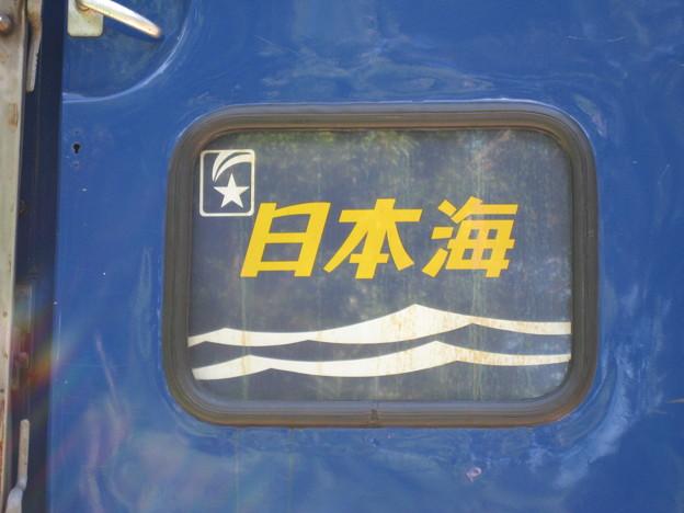 オハネフ24 2 日本海 ポッポの丘