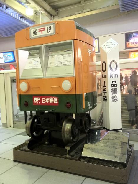郵便ポスト&0kmポスト 品川駅