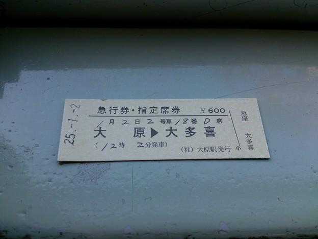 いすみ鉄道 急行券