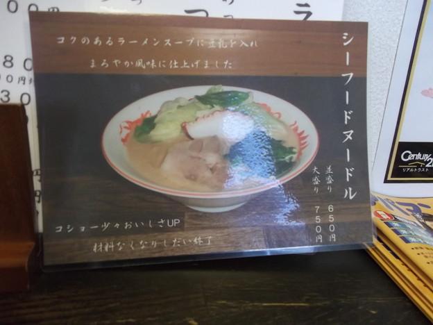 064-3「はし友ラーメン」メニュー2