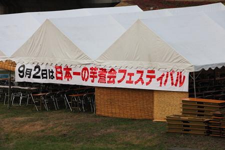 9/2は日本一の芋煮会ですよぉ!