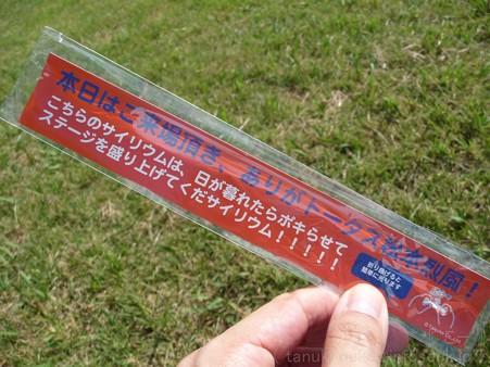 120825-トタ@播中 (9)