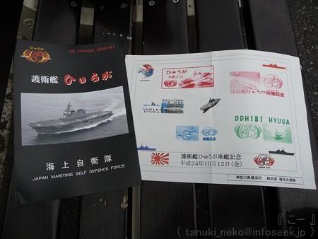 121012-ひゅうが乗船記念 (1)
