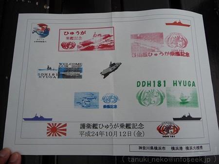 121012-ひゅうが乗船記念 (2)
