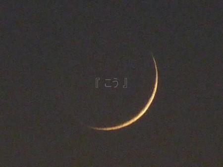 121115-お月さん (2)