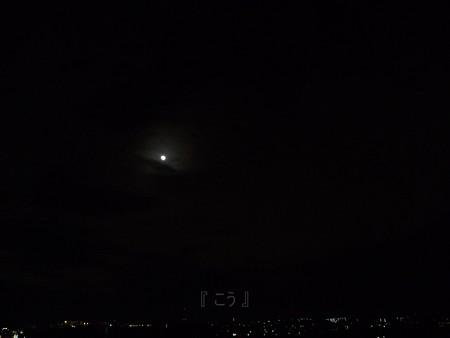 121201-お月さん (1)