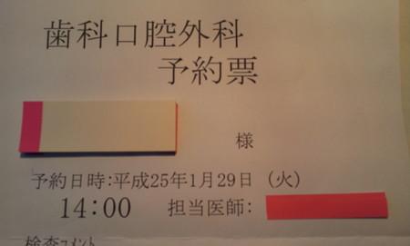 20130129_手術受付票