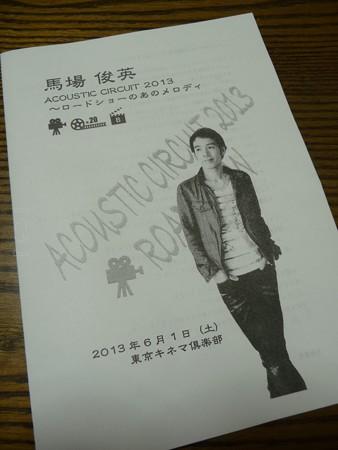 13.06/01馬場@鶯谷 (4)