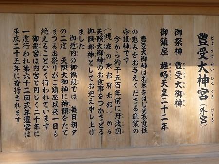 130607-お伊勢さん 外宮 (3)