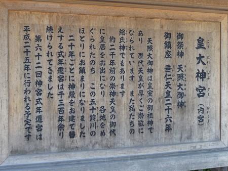 130607-お伊勢さん 内宮 (5)