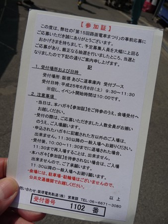 130608-阪堺電車祭り (2)