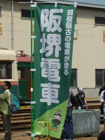 130608-阪堺電車祭り (25)