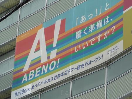 130608-阿倍野  (10)