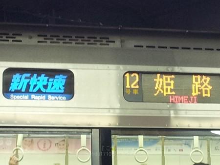 130831-横浜→三ノ宮 (14)