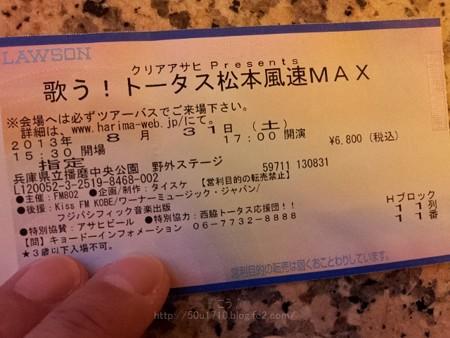 130831-トタ@播中 (1)