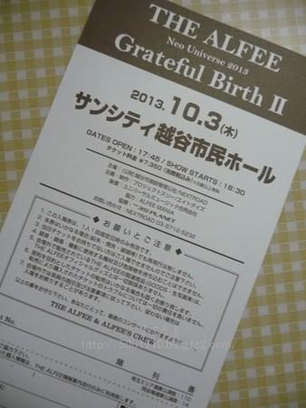 131003-THE ALFEE秋ツアー@越谷 メモチケ (2)