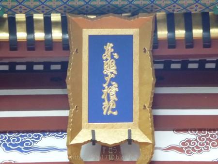 140105-久能山東照宮 (7)