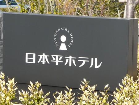 140105-日本平ホテル (2)