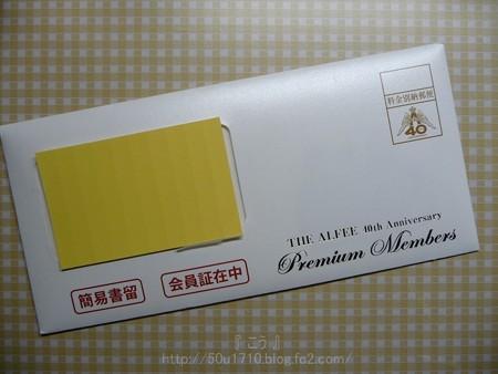 140222-THE ALFEE PM会員証 (1)