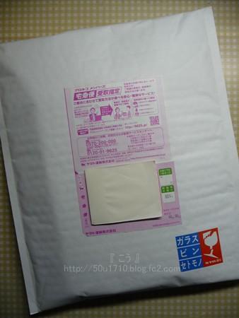 140226-THE ALFEE PM特典DVD1 (1)