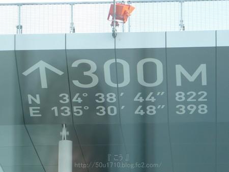 140307-ハルカス300 60階 (45)