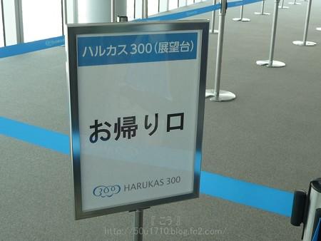 140307-ハルカス300 59階 (9)