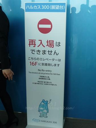 140307-ハルカス300 59階 (15)