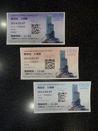 140307-ハルカス300 チケット (4)