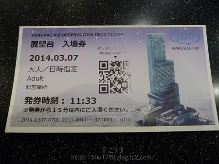 140307-ハルカス300 チケット (5)