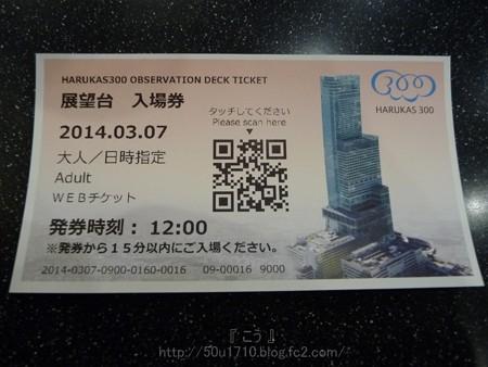 140307-ハルカス300 チケット (6)