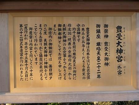140306-外宮 (9)