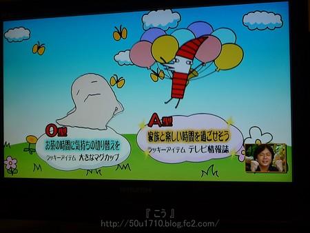 140306-ちちんぷいぷい (4)