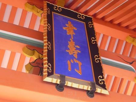 140308-住吉大社 (15)