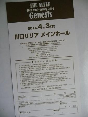 140403-THE ALFEE 春ツアー@川口 メモチケ (2)