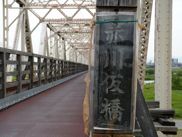 南側の銘板