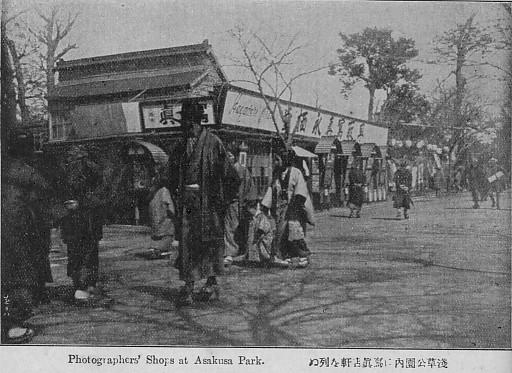 Photos: 34浅草公園内に写真店軒を連ぬs