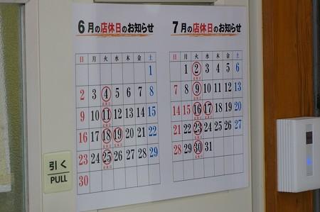 おぐらのチキン南蛮 宮崎のおぐら本店写真7営業カレンダー
