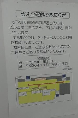 2013年飾り山おすすめ見学ルート15天神駅5番出口閉鎖