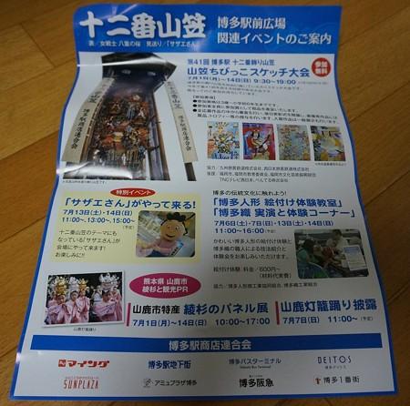 03 博多祇園山笠 飾り山 博多駅 2013年で入手関連イベントの案内チラシ