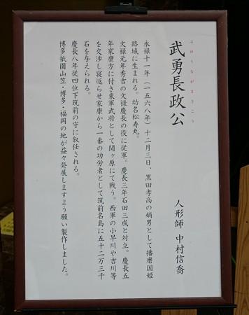 10 博多祇園山笠 2013年 中洲流 舁き山 武勇長政公 ぶゆうながまさこう 写真03