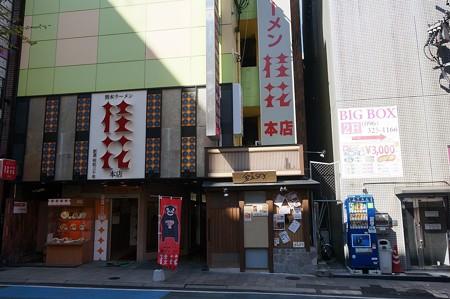 桂花ラーメン 太肉麺 ターローメン 桂花ラーメン本店にて (3)