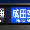 京成3600形行先 【普通】成田空港