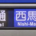 京成3600形行先 【普通】西馬込