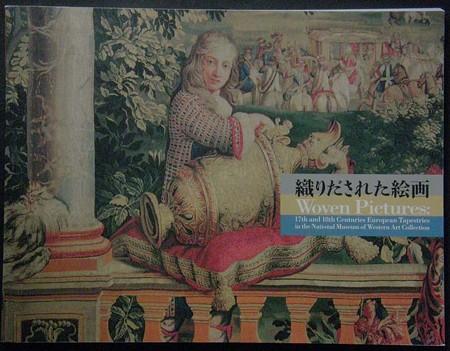 織りだされた絵画 国立西洋美術館蔵,17-18世紀タピスリー表紙